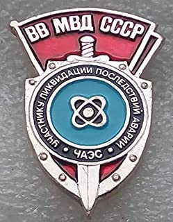 Chernobyl Liquidator Stalker Internal Troops Disaster USSR Soviet Union Russian Ukrainian Nuclear Tragedy ecological catastrophy Pin Badge