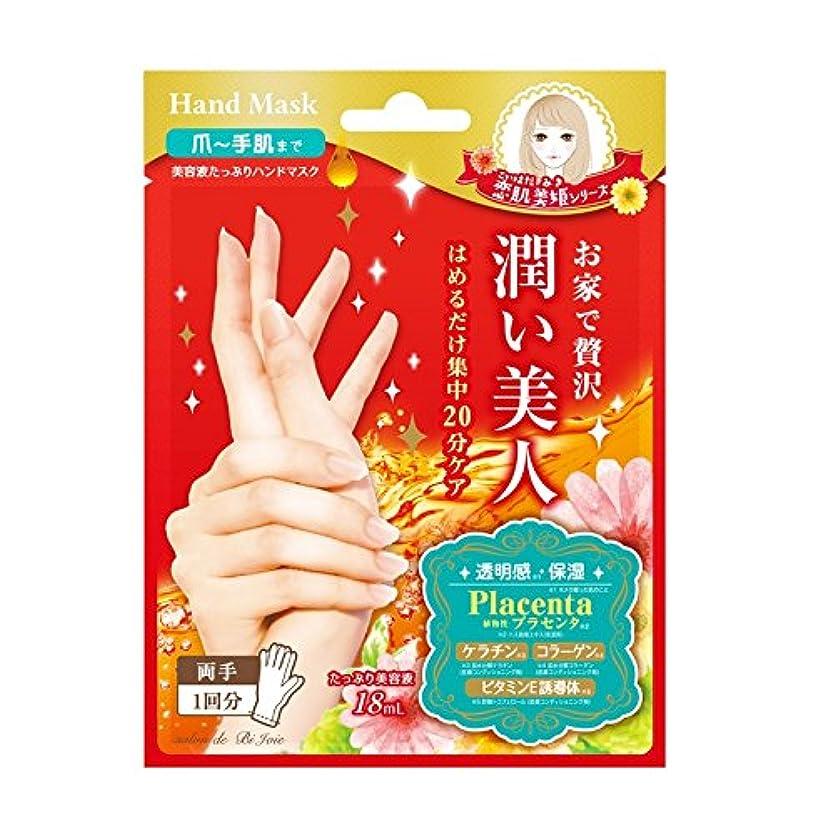 商標申し立てる妊娠したBJ 潤いハンドマスク (美容液18mL/1回分)
