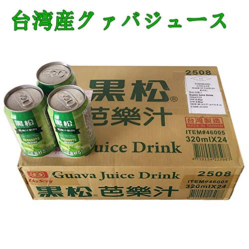 黒松芭樂汁【24缶セット】 グァバジュース 台湾産飲料 夏におすすめ 飲み物 320mlx24缶