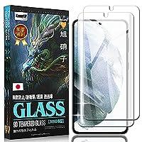 【2枚セット】 For Galaxy S21 フィルム Galaxy S21 [SCG09 / SC-51B] ガラスフィルム 耐衝撃 強化ガラス 耐指紋 硬度20H 指紋防止 保護シート Galaxy S21