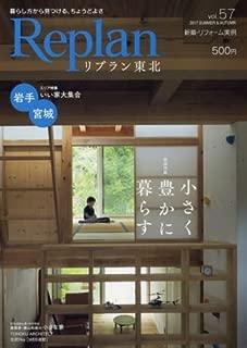 Replan(リプラン)東北 2017年 09 月号 [雑誌]