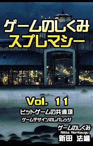game no shikumi supremacy vol 11 hit game no kyoutuukou: game design no rebarejji (Japanese Edition)