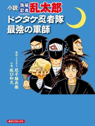 小説 落第忍者乱太郎 ドクタケ忍者隊 最強の軍師