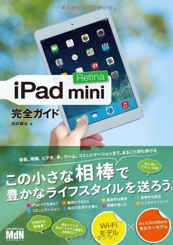 iPad mini Retina 完全ガイド