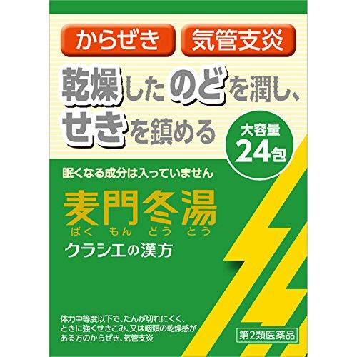 【第2類医薬品】「クラシエ」漢方麦門冬湯エキス顆粒S 24包