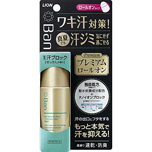 Ban(バン)汗ブロックロールオンプレミアムラベルせっけんの香り40ml(医薬部外品)