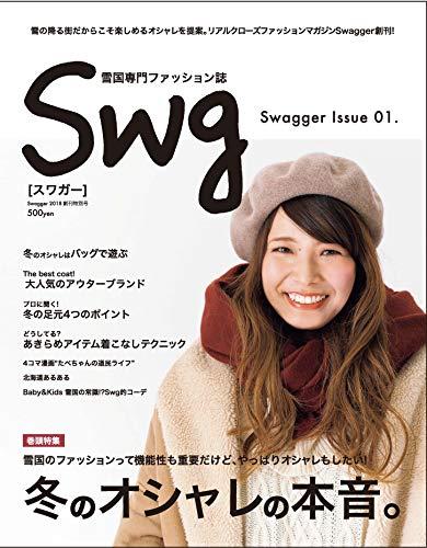 雪国専門ファッションSWG「スワガー」Issue 01