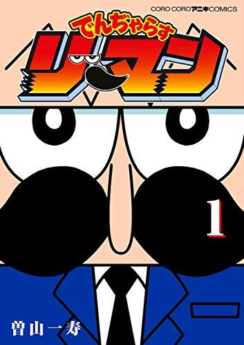でんぢゃらすリーマン(1) (てんとう虫コミックススペシャル)