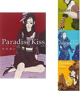 パラダイスキス(集英社文庫―コミック版) 全4冊セット