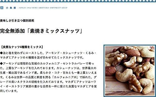 【 小島屋 】 無添加 ミックスナッツ 1kg 無塩 無油 素焼き 自社焙煎 創業60年 直火深煎