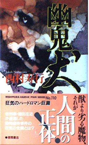 幽鬼犬 (西村寿行選集)