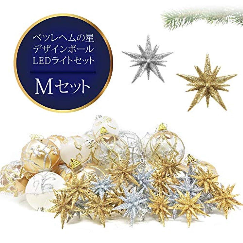 横操縦するポジティブクリスマスツリー 北欧 ベツレヘムの星 オーナメントセット