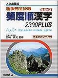 新版完全征服 頻度順漢字2300PLUS 改訂新版