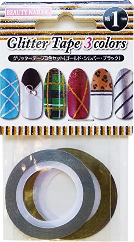 グリッターテープ3色セット GT-1