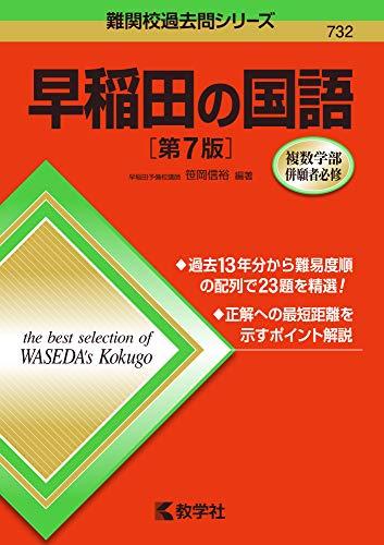 早稲田の国語[第7版] (難関校過去問シリーズ)