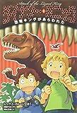ダイナソー・パニック (1) 恐竜キングがあらわれた