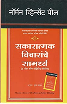 THE POWER OF POSITIVE THINKING  (Marathi) by [NORMAN VINCENT PEALE]