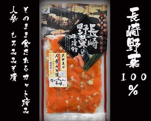 長崎‐黒田五寸人参(にんじん)みそ漬 袋【同梱可】
