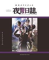 ドラマ『夜警日誌』公式ガイドブック (SHOGAKUKAN SELECT MOOK) (小学館セレクトムック)