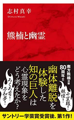 熊楠と幽霊(インターナショナル新書) (集英社インターナショナル)