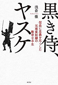 黒き侍、ヤスケ:信長に忠義を尽くした元南蛮奴隷の数奇な半生