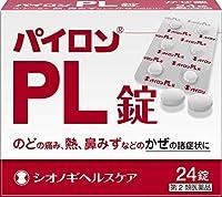 【指定第2類医薬品】パイロンPL錠 24錠 ×2