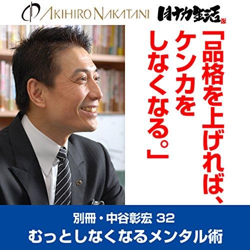 『別冊・中谷彰宏32 「品格を上げれば、ケンカをしなくなる。」――むっとしなくなるメンタル術』のカバーアート