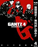 GANTZ【期間限定無料】 4 (ヤングジャンプコミックスDIGITAL)
