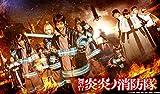 舞台『炎炎ノ消防隊』Blu-ray[Blu-ray/ブルーレイ]