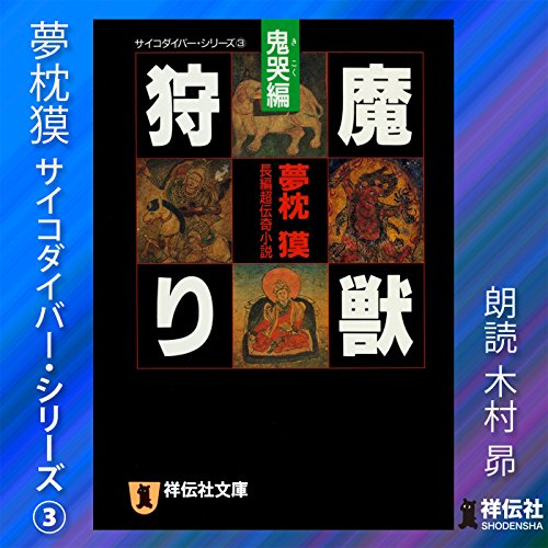 サイコダイバーシリーズ3・魔獣狩り<鬼哭編> | 夢枕 獏
