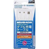 CYBER ・ ダブルUSB充電ケーブル ( PS5 用) ホワイト【約3m】 -PS5