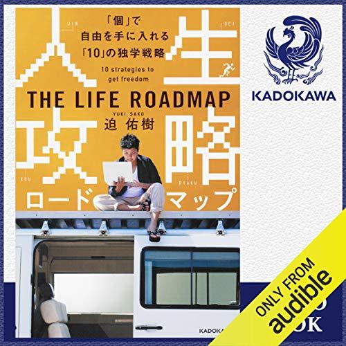 『人生攻略ロードマップ 「個」で自由を手に入れる「10」の独学戦略』のカバーアート