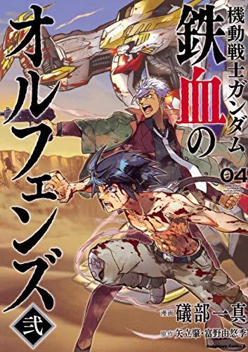 機動戦士ガンダム 鉄血のオルフェンズ弐(4) (角川コミックス・エース)