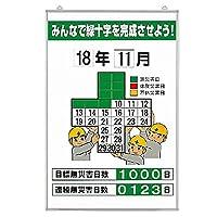 【315-05A】無災害記録表 みんなで緑十字を… セット