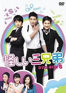 怪しい三兄弟 DVD-BOX 6