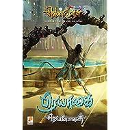 பிரயாகை / Prayagai (வெண்முரசு / Venmurasu Book 5) (Tamil Edition)