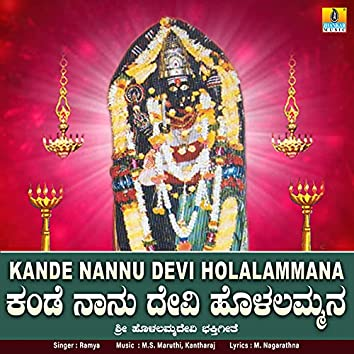 Kande Nannu Devi Holalammana - Single