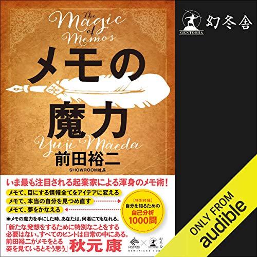『メモの魔力 -The Magic of Memo-』のカバーアート