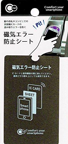 磁気エラー 防止シート 駅の改札やコンビニでの非接触ICカードの読み取りエラーを防ぐ 財布や定期入れに入る
