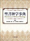 聖書神学事典