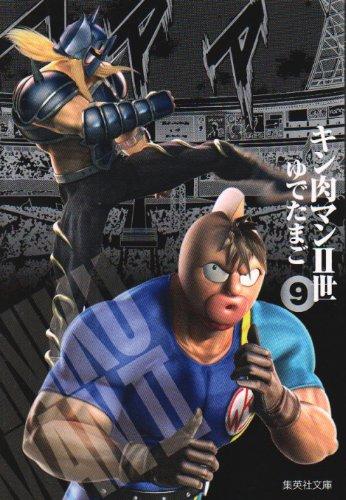 キン肉マン2世 9 (集英社文庫―コミック版) (集英社文庫 ゆ 6-35)