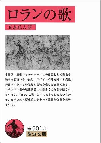 ロランの歌 (岩波文庫 赤 501-1)