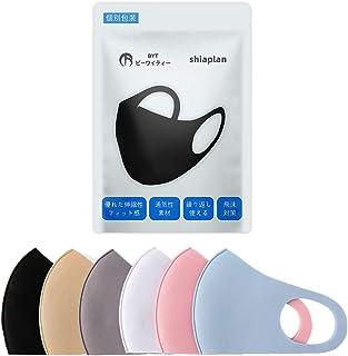 BYT フィット感マスク10枚入り 耳が痛くなりにくい 呼吸しやすい 伸縮性抜群 洗えるマスク