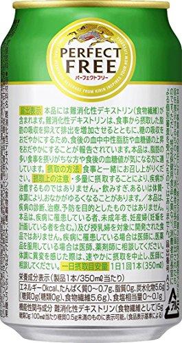 【脂肪の吸収を抑え、糖の吸収をおだやかに】キリンパーフェクトフリー[ノンアルコール350mlx24本]