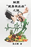 The Mystery of Health and Disease (Traditional Chinese Edition): 解開健康與疾病之謎