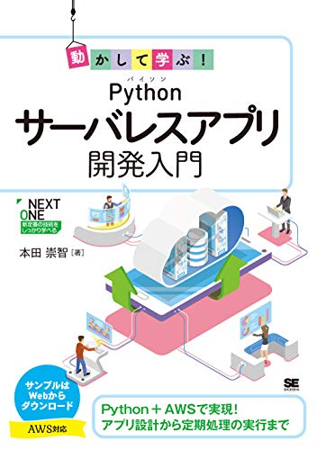 動かして学ぶ! Pythonサーバレスアプリ開発入門