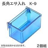 コバヤシ 長角エサ入れ K-9(2コ入)