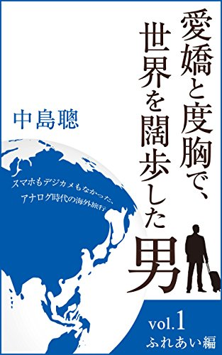 A man who swept the world with love and heartburn: There was no smartphone or digital camera Overseas travel in analog age (relaiansushuppan) (Japanese Edition)