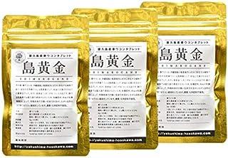 島黄金 小袋タイプセット (屋久島産 春ウコン45粒×3袋)