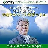 谷田大輔が語る 体脂肪計タニタ経営の歩み その5 タニタの人材育成